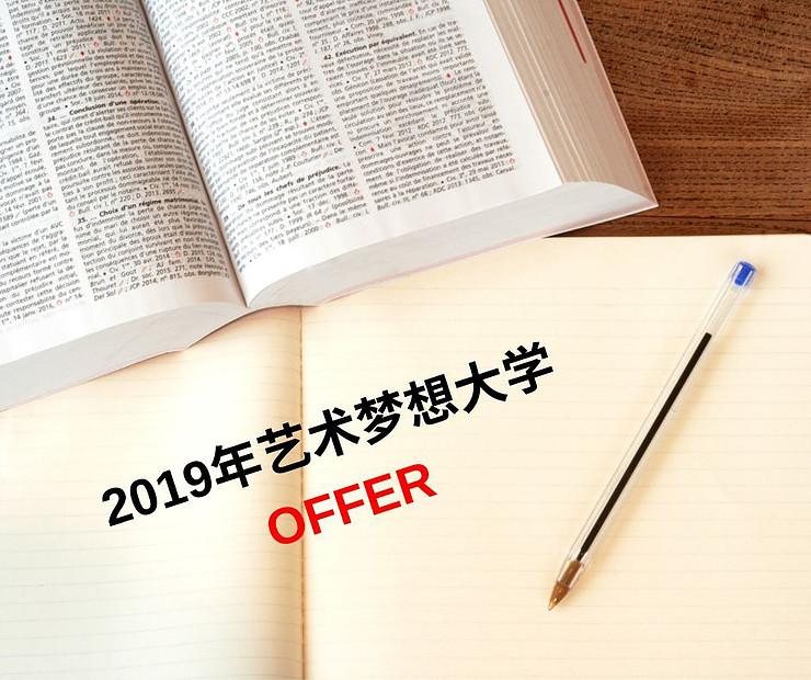 2019年藝術夢想大學OFFer